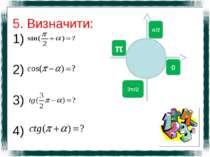 5. Визначити: 1) 2) 3) 4) π/2 0 3π/2 π