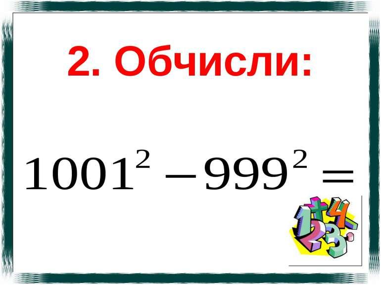 2. Обчисли: