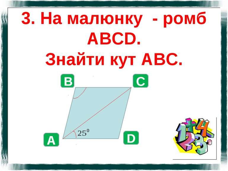 3. На малюнку - ромб АВСD. Знайти кут АВС. А В С D