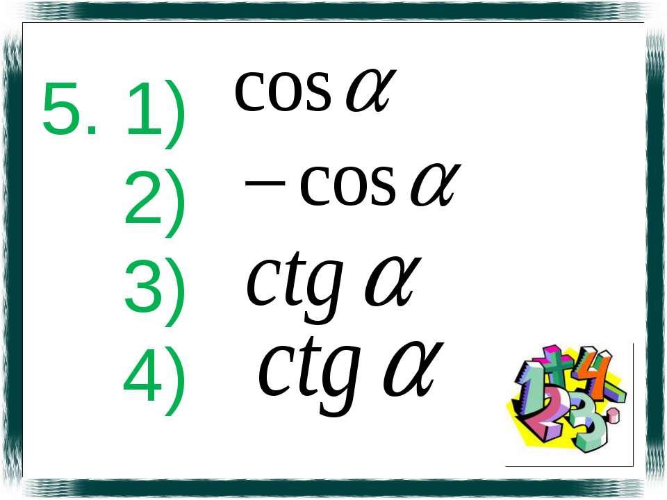 5. 1) 2) 3) 4)