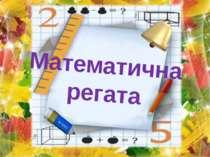 Математична регата