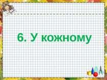 6. У кожному