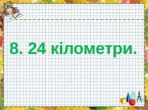 8. 24 кілометри.