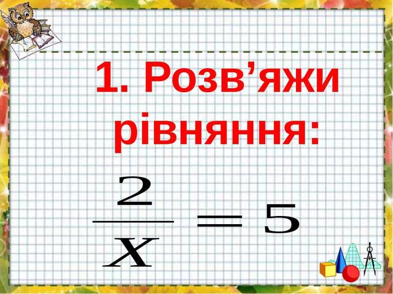 1. Розв'яжи рівняння:
