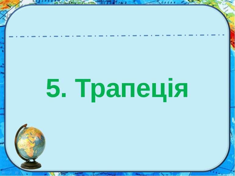 5. Трапеція