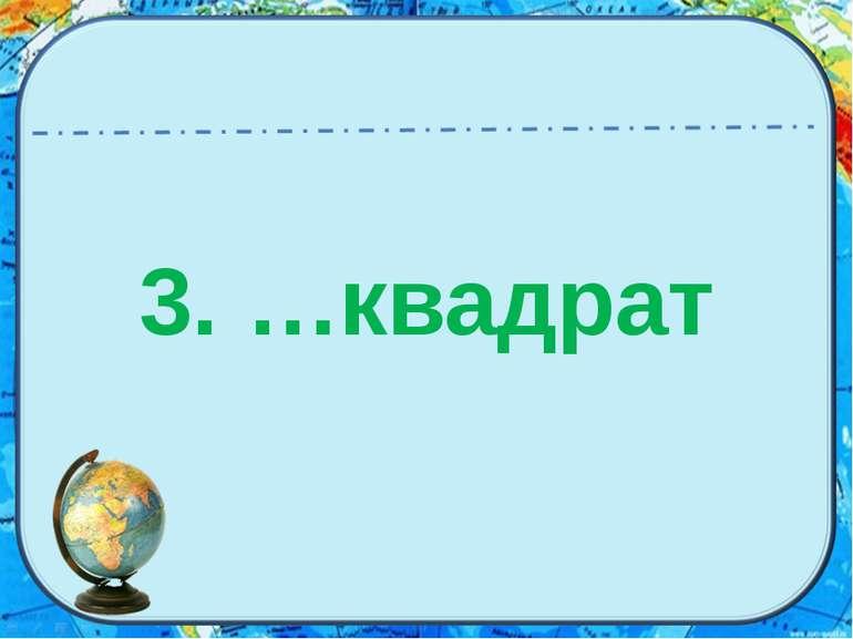 3. …квадрат