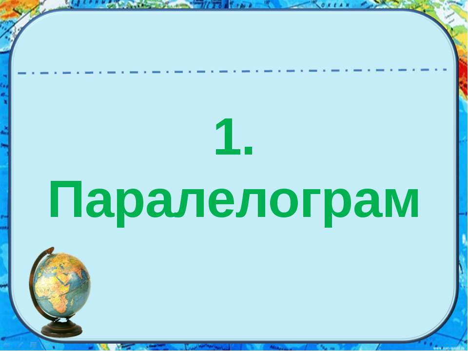 1. Паралелограм