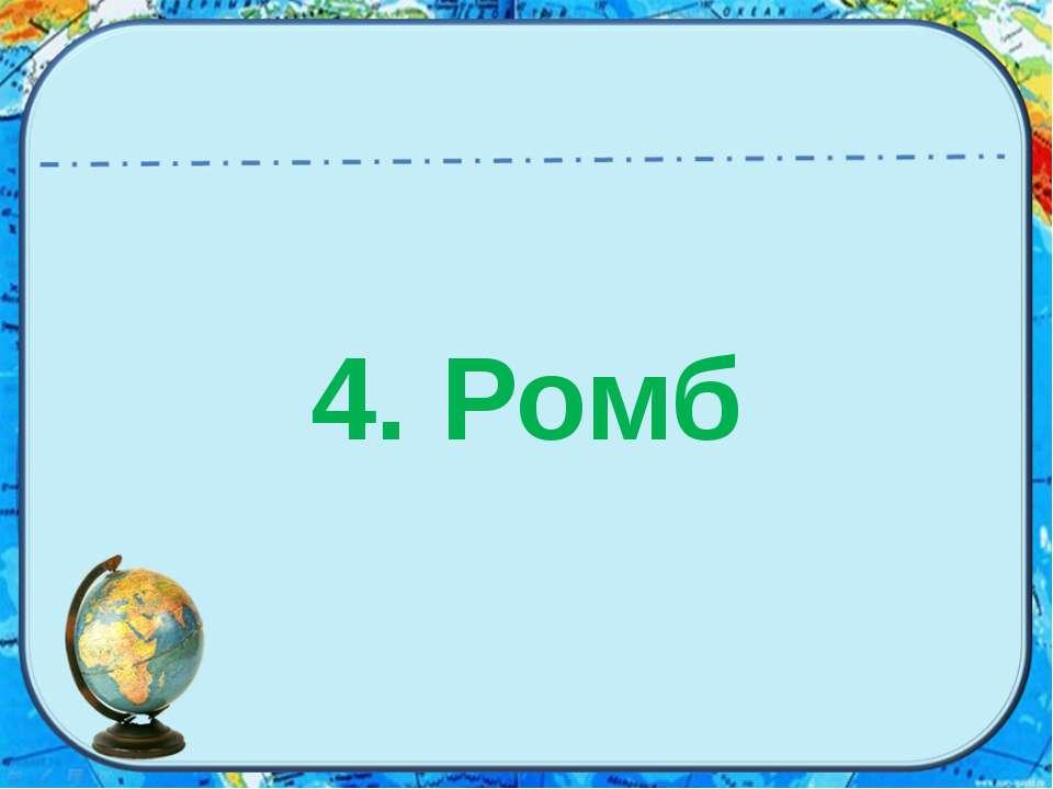 4. Ромб