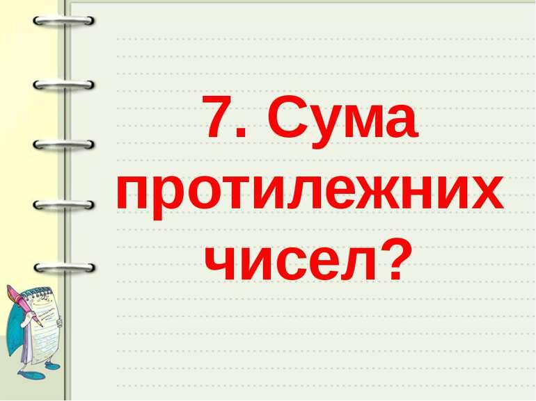 7. Сума протилежних чисел?