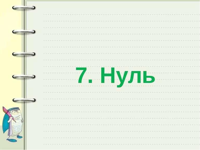 7. Нуль