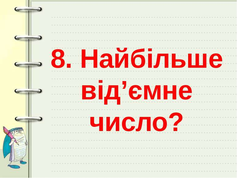 8. Найбільше від'ємне число?