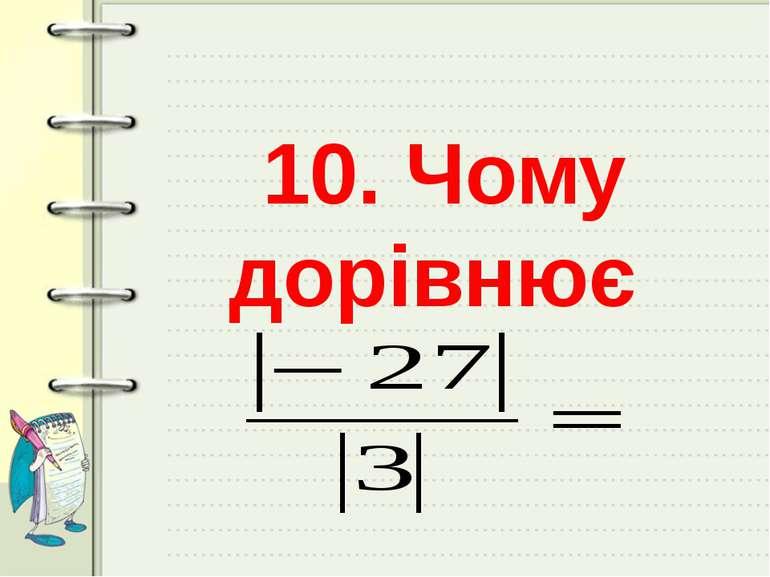 10. Чому дорівнює