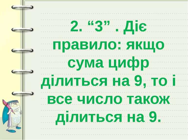 """2. """"3"""" . Діє правило: якщо сума цифр ділиться на 9, то і все число також діли..."""