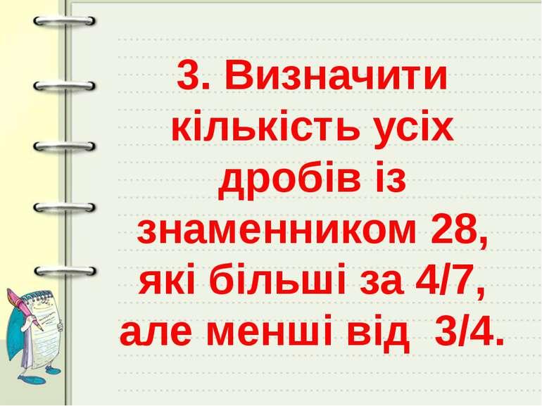 3. Визначити кількість усіх дробів із знаменником 28, які більші за 4/7, але ...