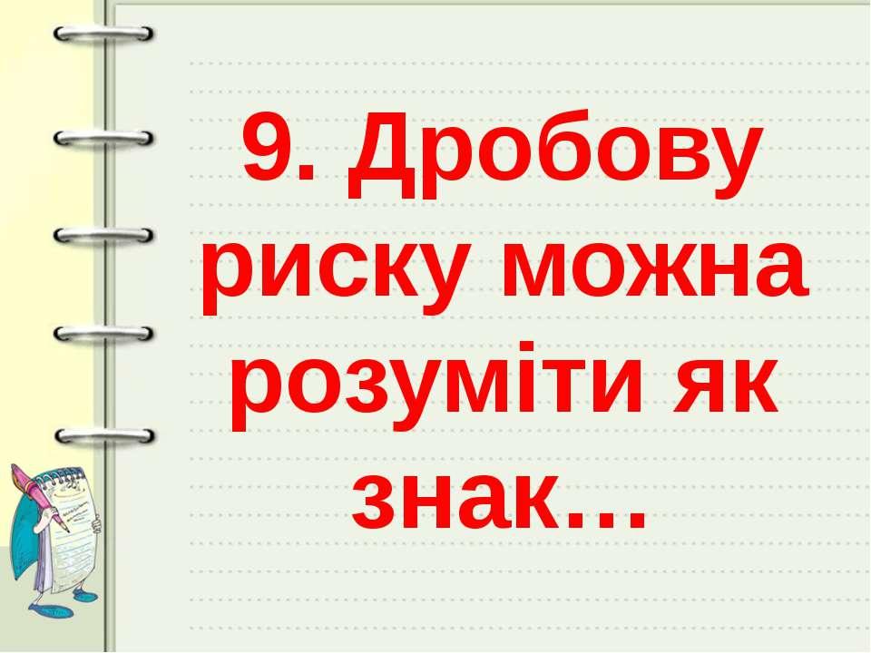 9. Дробову риску можна розуміти як знак…