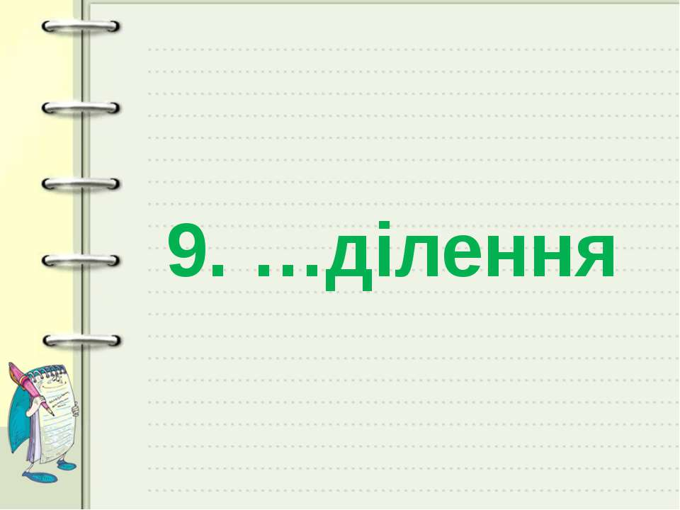 9. …ділення