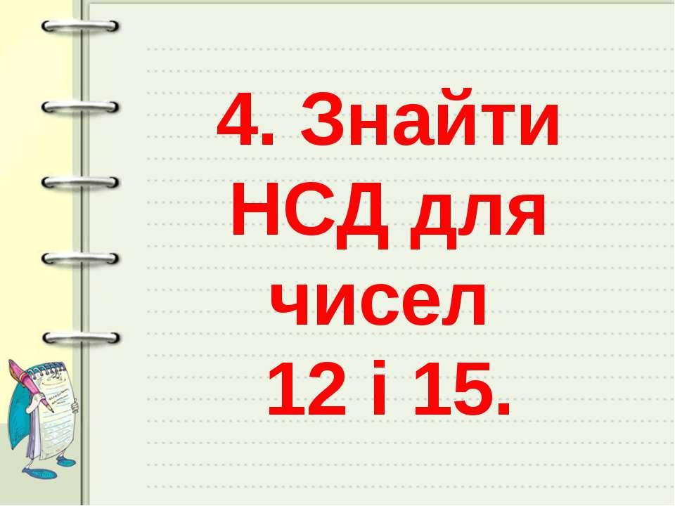 4. Знайти НСД для чисел 12 і 15.