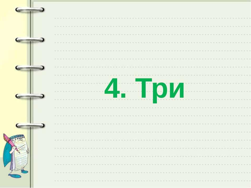 4. Три