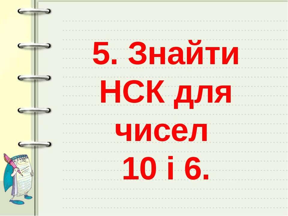 5. Знайти НСК для чисел 10 і 6.