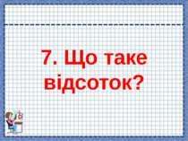 7. Що таке відсоток?