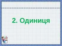 2. Одиниця