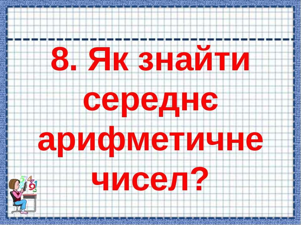 8. Як знайти середнє арифметичне чисел?