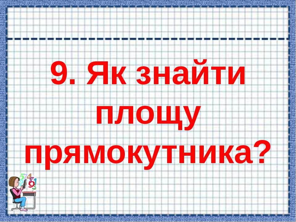 9. Як знайти площу прямокутника?