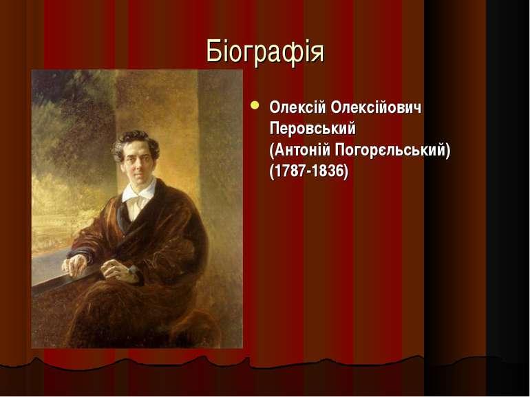 Біографія Олексій Олексійович Перовський (Антоній Погорєльський) (1787-1836)