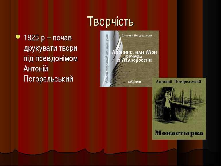 Творчість 1825 р – почав друкувати твори під псевдонімом Антоній Погорєльський