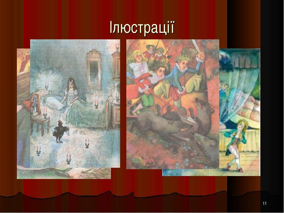 Ілюстрації *