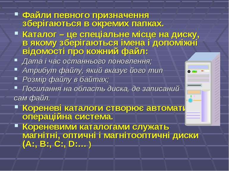 Файли певного призначення зберігаються в окремих папках. Каталог – це спеціал...