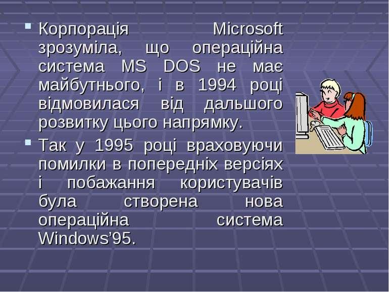 Корпорація Microsoft зрозуміла, що операційна система MS DOS не має майбутньо...