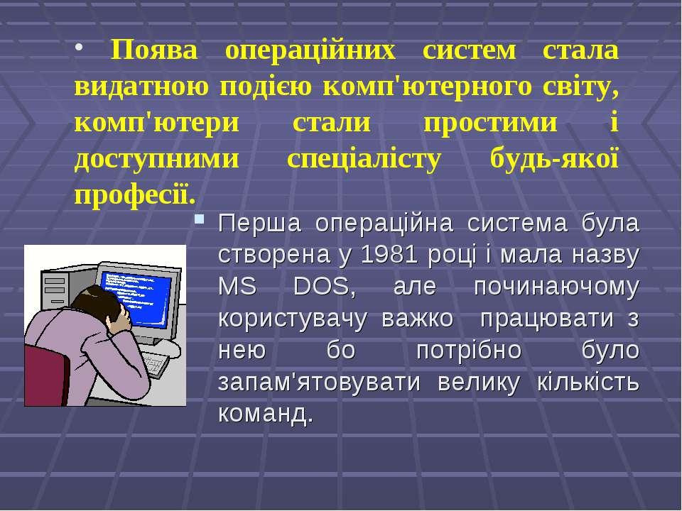 Перша операційна система була створена у 1981 році і мала назву MS DOS, але п...
