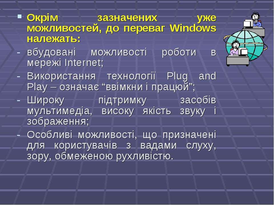 Окрім зазначених уже можливостей, до переваг Windows належать: вбудовані можл...