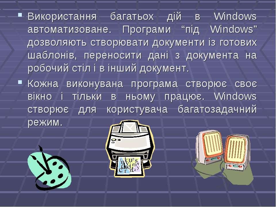 """Використання багатьох дій в Windows автоматизоване. Програми """"під Windows"""" до..."""