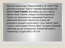 """Законом України від 16 березня 2000 р. № 1549-ІІІ """"Про державні нагороди Укра..."""