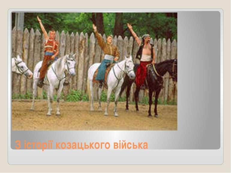 З історії козацького війська