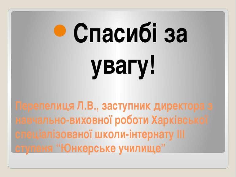 Перепелиця Л.В., заступник директора з навчально-виховної роботи Харківської ...