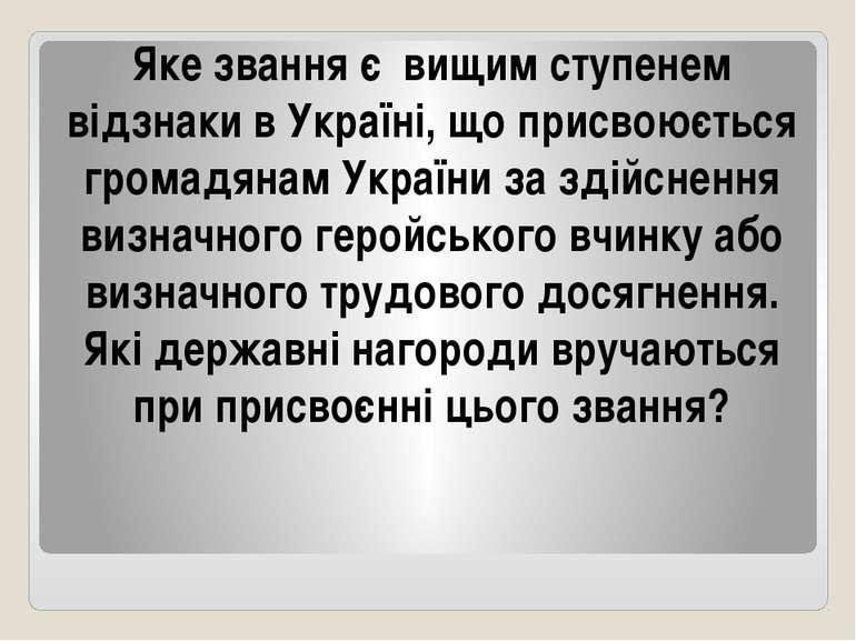 Яке звання є вищим ступенем відзнаки в Україні, що присвоюється громадянам Ук...