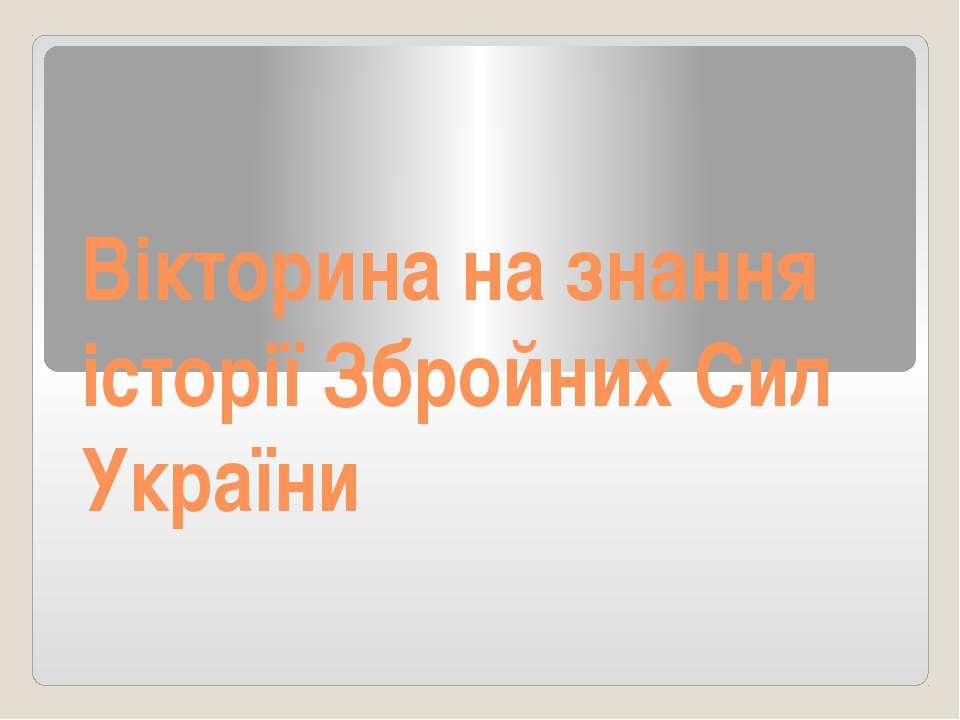 Вікторина на знання історії Збройних Сил України