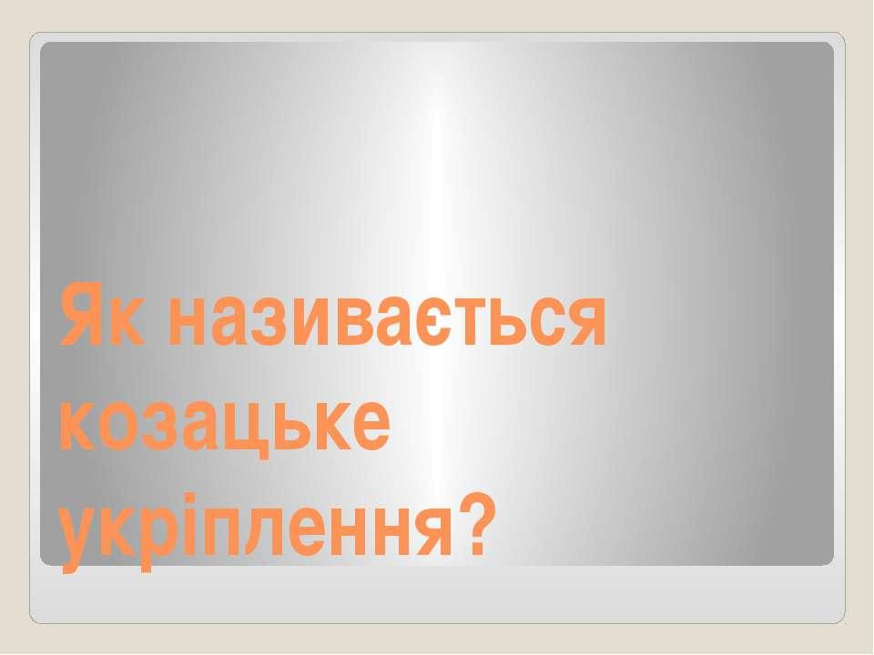 Як називається козацьке укріплення?