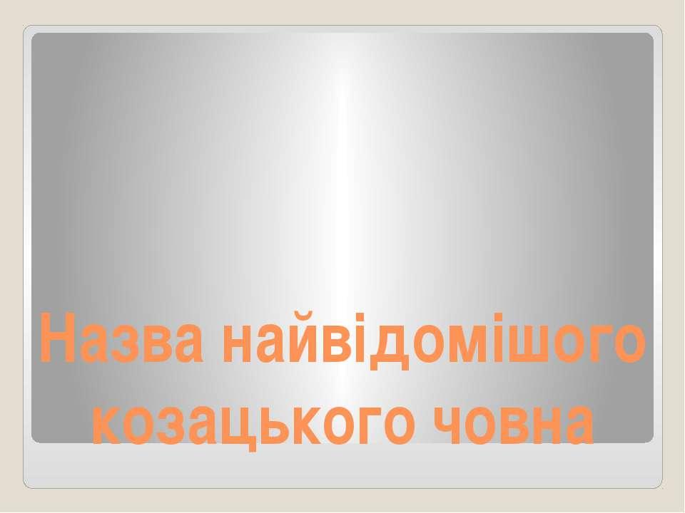 Назва найвідомішого козацького човна