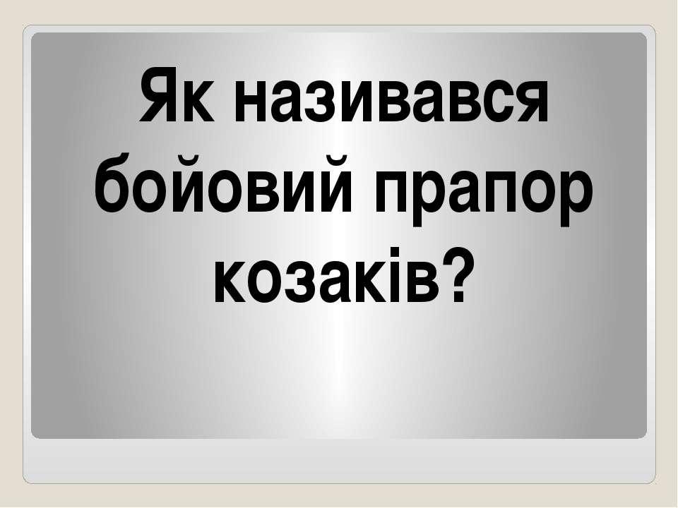 Як називався бойовий прапор козаків?