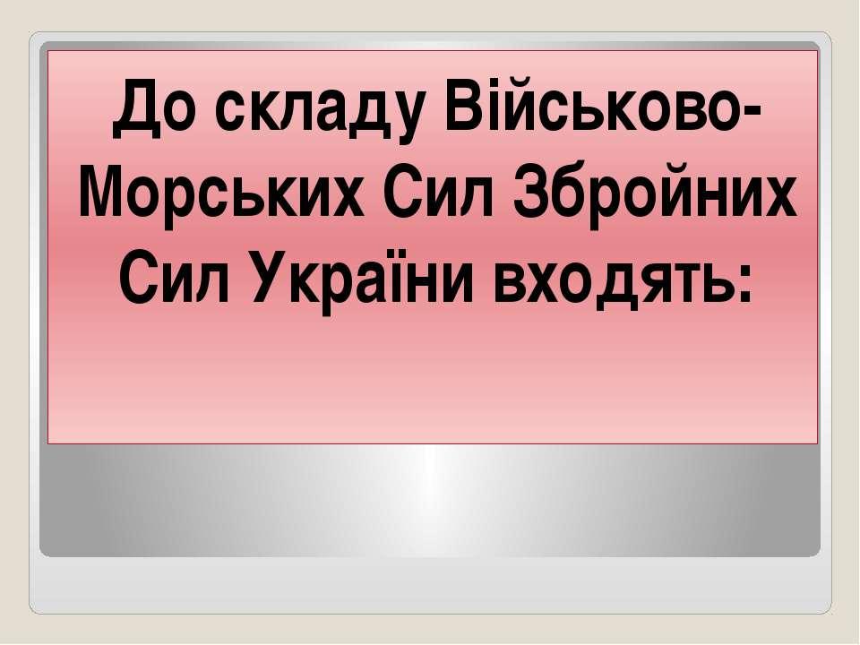До складу Військово-Морських Сил Збройних Сил України входять: