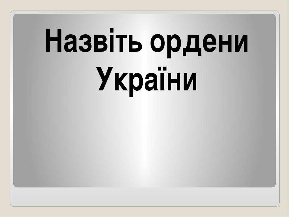 Назвіть ордени України