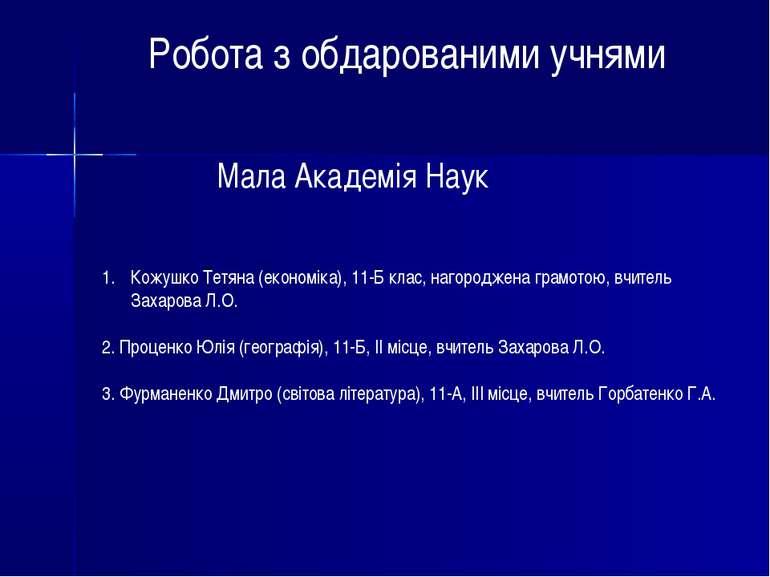 Робота з обдарованими учнями Кожушко Тетяна (економіка), 11-Б клас, нагородже...