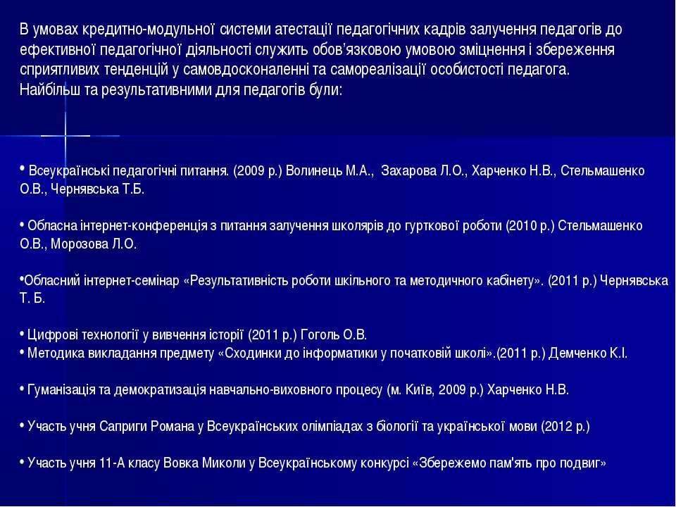 Всеукраїнські педагогічні питання. (2009 р.) Волинець М.А., Захарова Л.О., Ха...