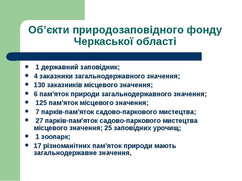 Об'єкти природозаповідного фонду Черкаської області 1 державний заповідник; ...