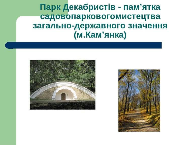 Парк Декабристів - пам'ятка садовопарковогомистецтва загально-державного знач...