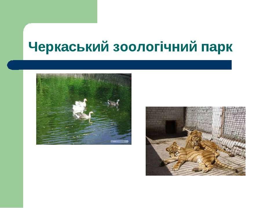 Черкаський зоологічний парк